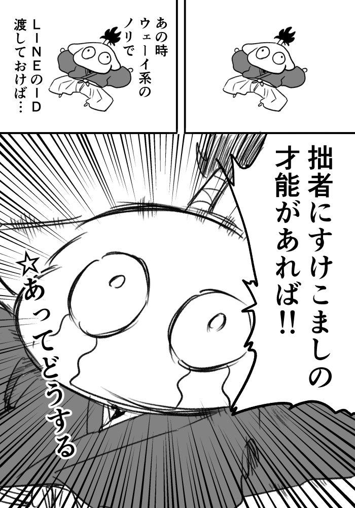 阿東 里枝@2日目東ス01b on Twi...