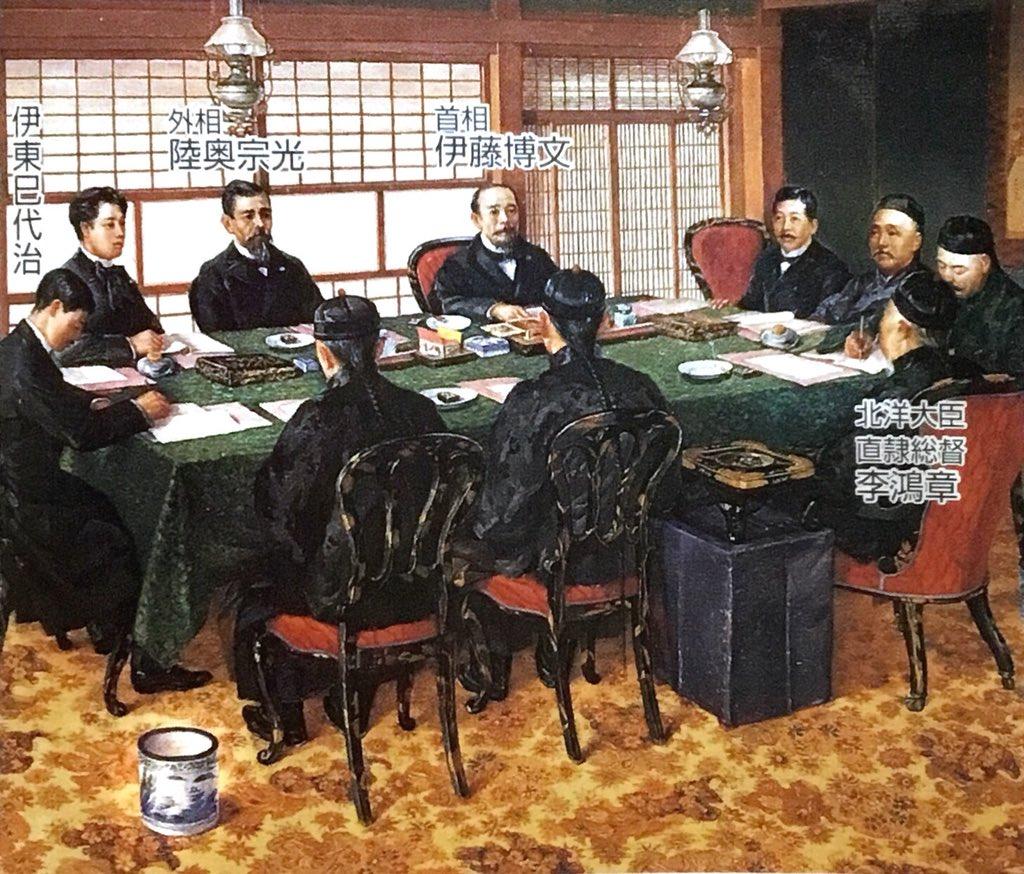 Etiqueta #日清講和会議 al Twitter