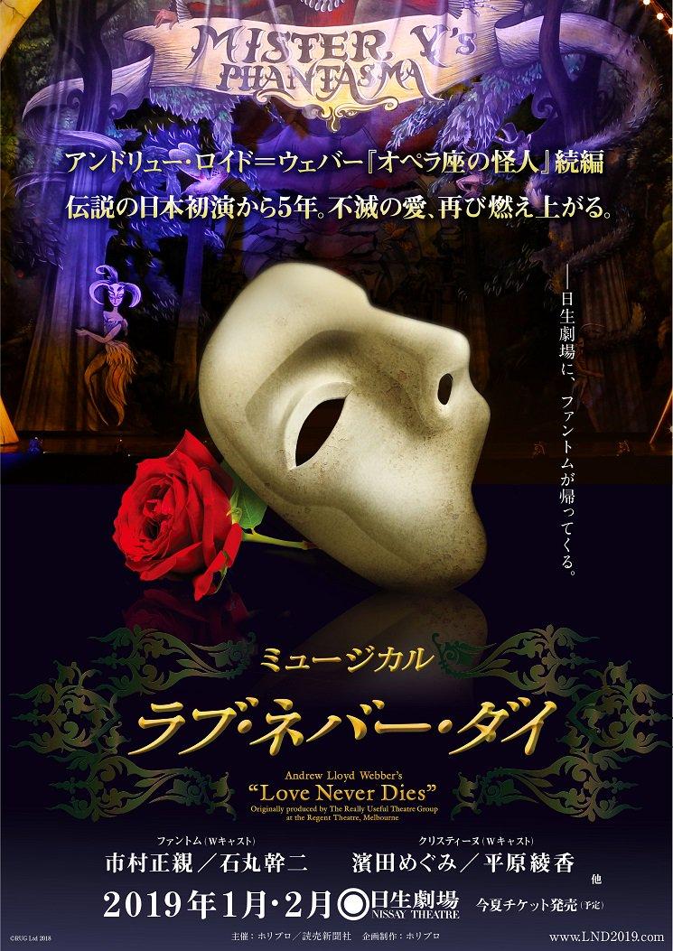 ミューカル『ラブ・ネバー・ダイ』2019年1月・2月 再演決定!!-伝説の日本初演から5年。不滅の愛、再び燃え上がる。