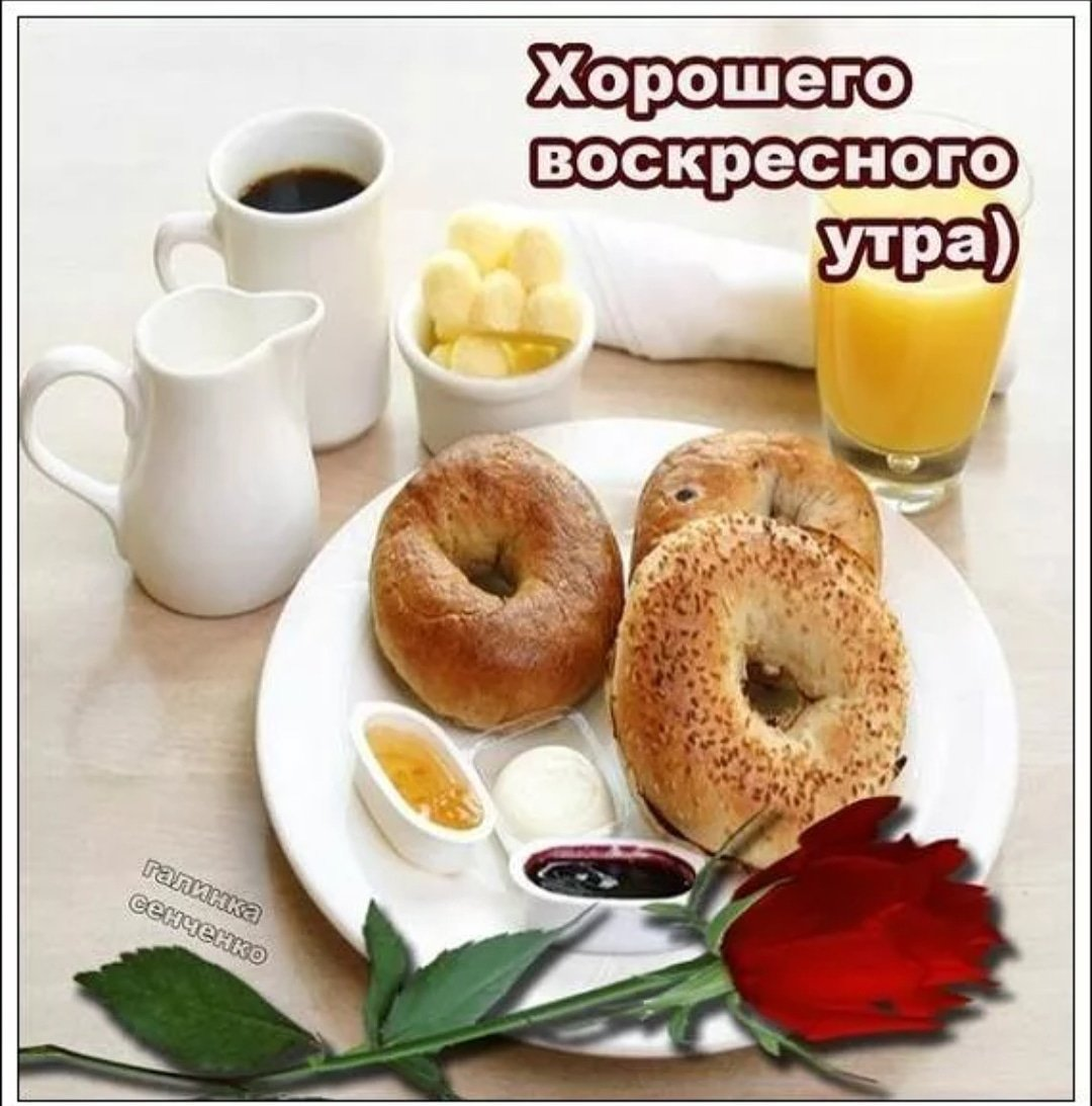Открытка доброго воскресного утра прекрасного дня