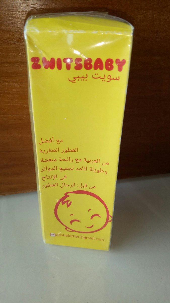 Aaliyashoop On Twitter Parfume Zwitsbaby Ori Saudi Ini Yg Lg Arab Booming Bgt Ya D Pasaran Baunya Harum Kyk Baby Isi 30ml Kemasan Baruuu Yaaa Aq Udh
