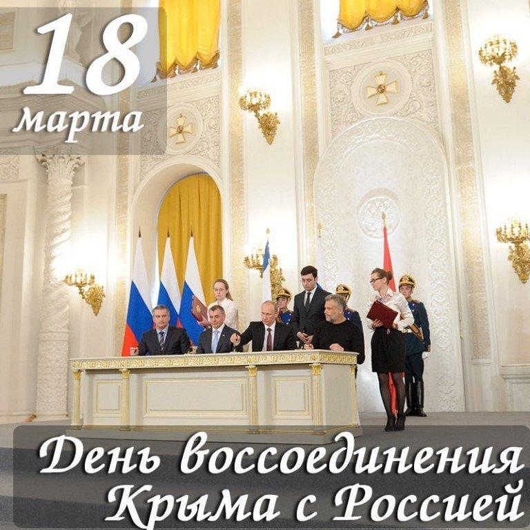 Открытки, открытки воссоединение крыма с россией