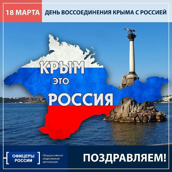 поздравления крымчанам в картинках силу