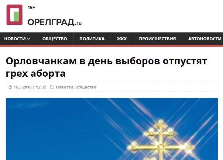 И приз за лучшую агитацию за участие в «выборах» достаётся РПЦ.