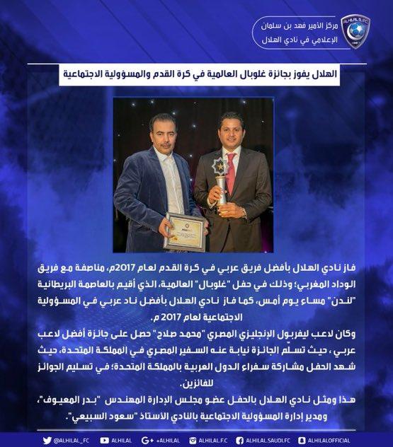 #الهلال يفوز بجائزة غلوبال العالمية في ك...