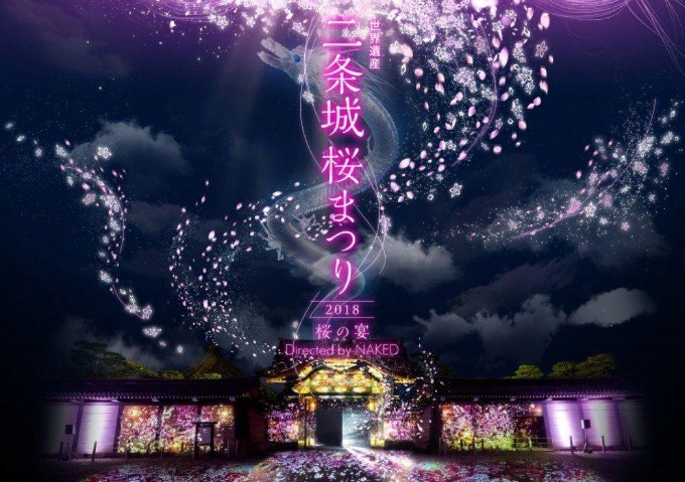 京都「二条城桜まつり2018」桜のプロジェクションマッピング、ネイキッドが手掛ける光と音の演出 - https://t.co/337pEVZeaD
