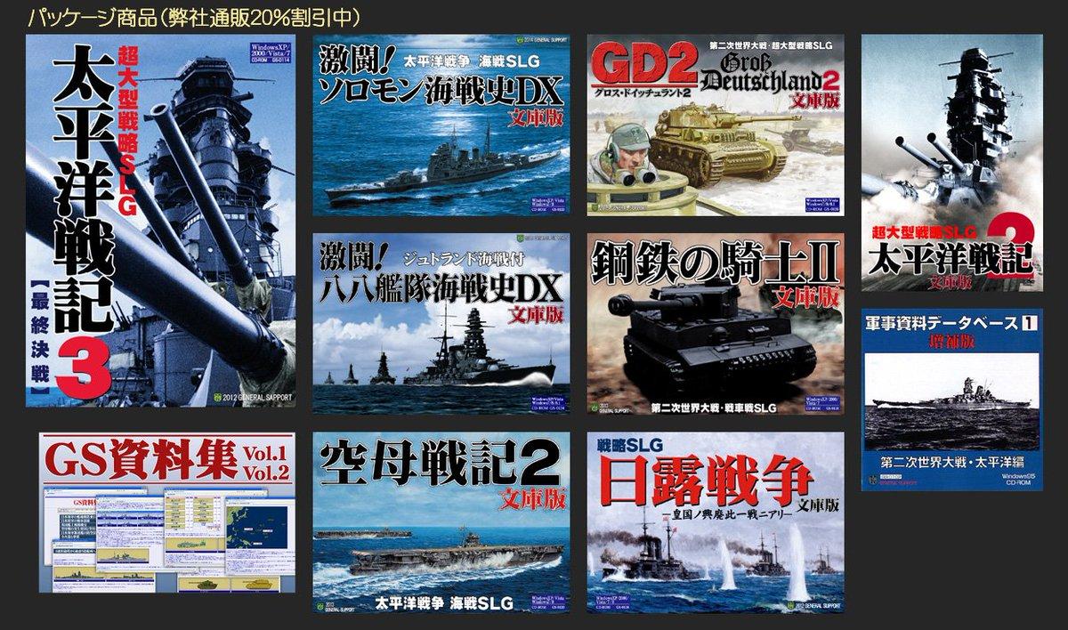 『GS資料集Vol.1、Vol.2』弊社通販にて好評発売中。 https://t...