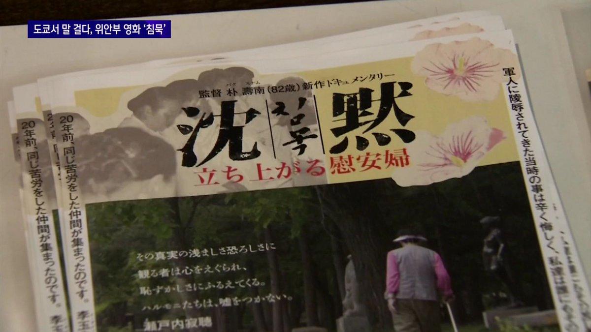 [JTBC 뉴스룸] 한일 위안부 피해 할머니들의 투쟁사 담긴 영화, <침묵, 일어서는 위안부>. 감독, 위안부 졸속 합의에 대한 분노로 만들어. 도쿄 소극장 상영회에 일본 관객들 자리 가득 메우기도. https://t.co/L6LdJ6SzFT