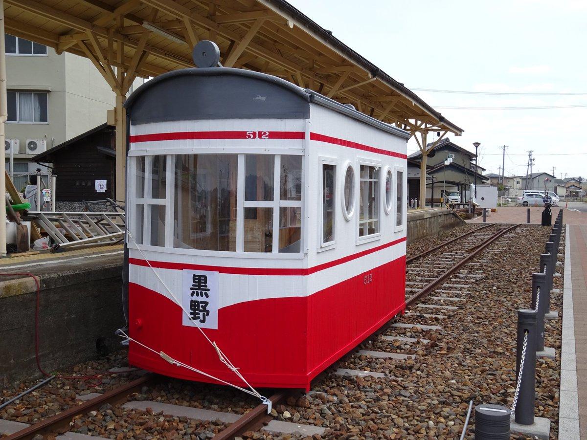 黒野駅レールパーク hashtag on ...