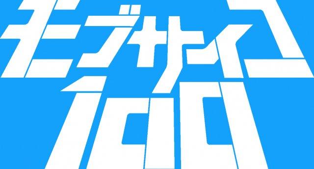 【楽しみ】アニメ『モブサイコ100』第2期の制作決定 https://t.co/S4tk8OTJB6  第1期のオリジナルスタッフが再集結し、エモーショナル100%の超能力青春グラフィティの新シリーズが動き出す。