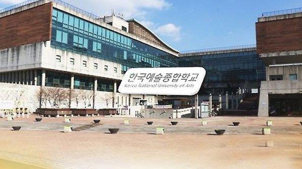 같은 학교 #후배 들을 상대로 군기를 잡는다며 집단 #폭행 한 #한국예술종합학교 (#한예종) 학생들이 경찰에 입건됐습니다. https://t.co/Ervi6HIyCn