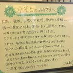 不発弾や動物との接触w鳥取駅が近隣の学校の卒業生に向けた祝福メッセージ!