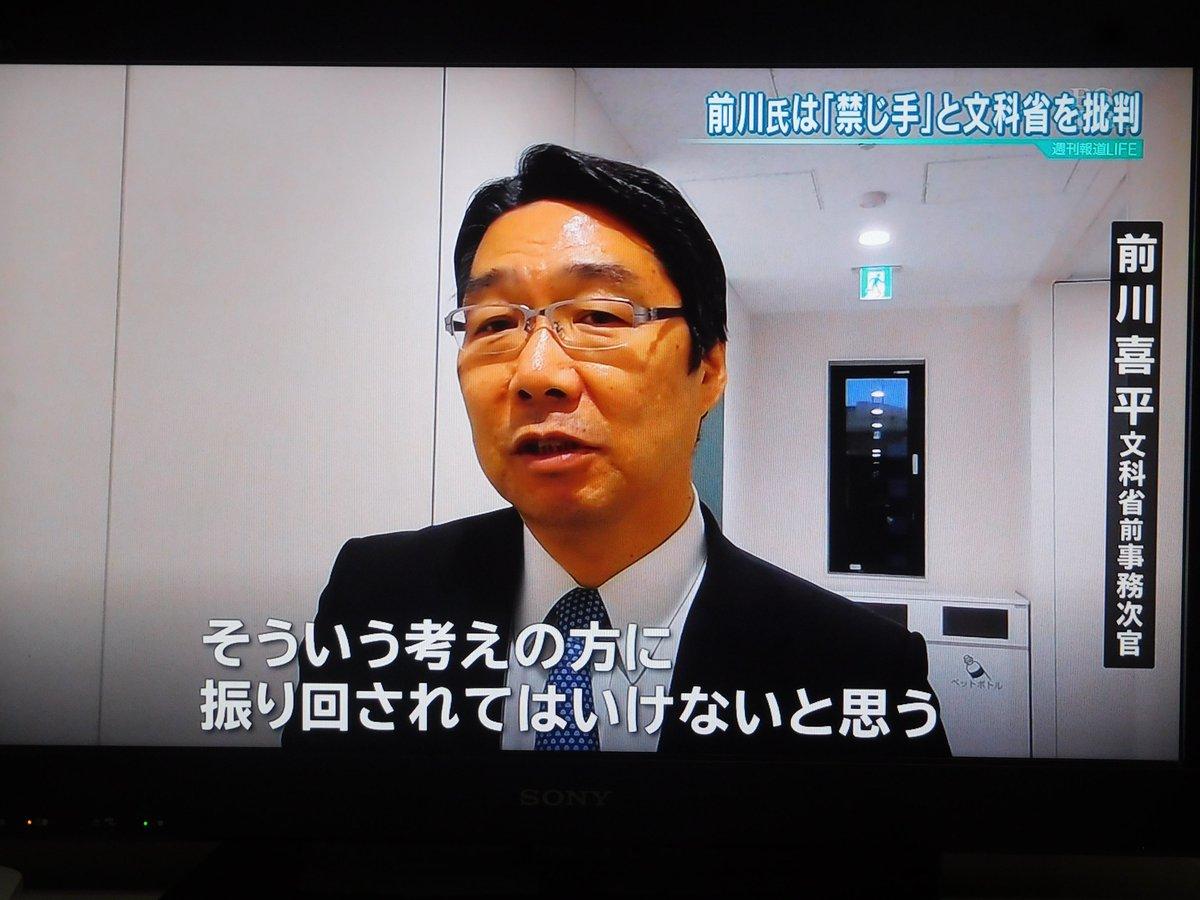 前川喜平氏の講演内容について文...