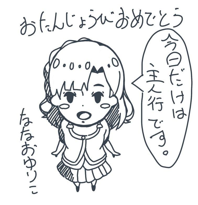 ゆりこちゃんたんじょうびおめでとう!!!  まにあわかったかなぁw  #七尾百合...