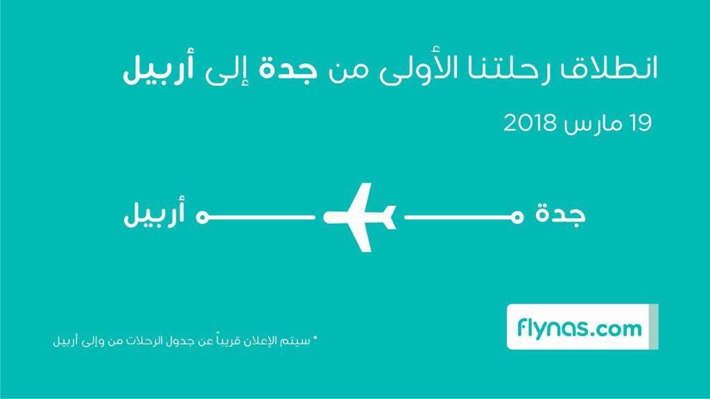 #طيران_ناس أول ناقل وطني يطلق رحلته الاف...