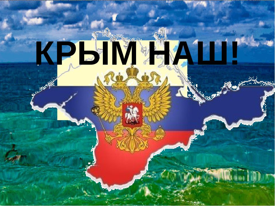 Картинки крыма россия