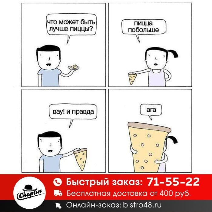 Праздником, смешные картинки про доставку еды