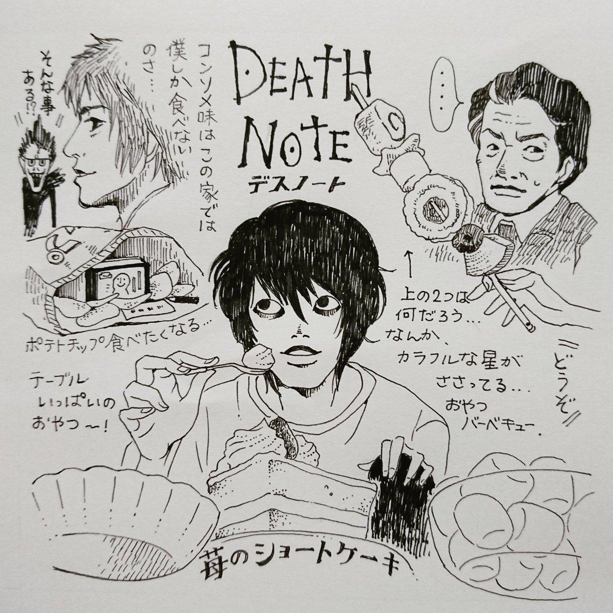 ピライ Twitter પર デスノート Death Note 練乳とか飲みたくなる