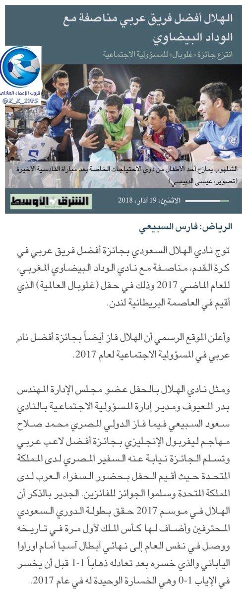 الهلال أفضل فريق عربي مناصفة مع الوداد ا...