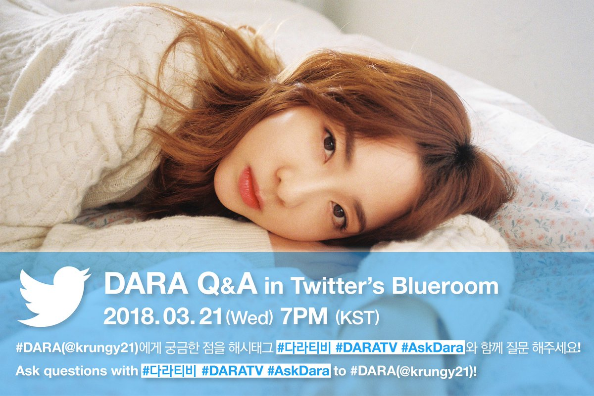 21st Mar. (Wed) 7PM (KST) QnA time is waiting for my lovely Blackjacks~!!! If you have questions about me, send me the mention with hash tags below 😘 #DARATV #다라티비 #AskDARA