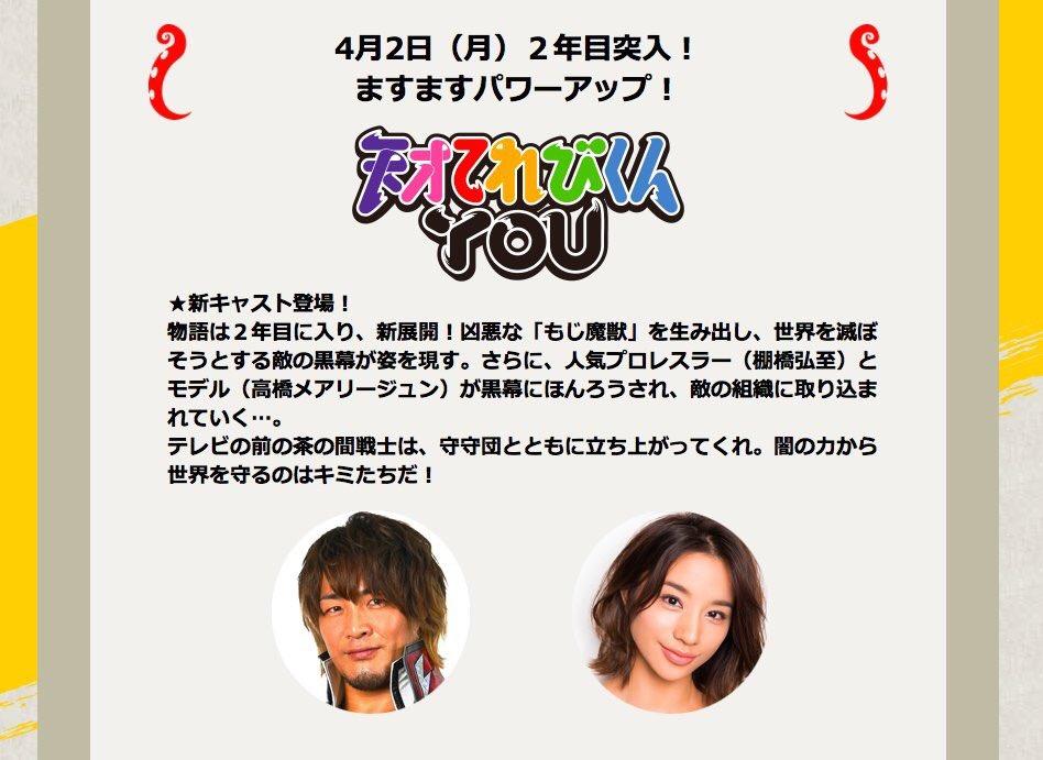 4月2日(月)から #天才てれびくんyou に登場します! #NHK #Eテレ #もじ魔獣 https://t.co/vzhf0DYNSM
