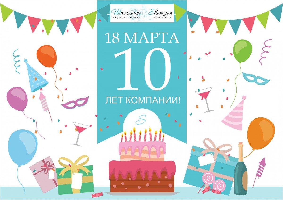 Картинки с днем рождения компании 11 лет