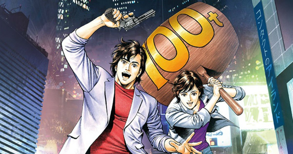 200RT 「シティーハンター」が2019年初春にアニメ映画化 声優は神谷明と伊...
