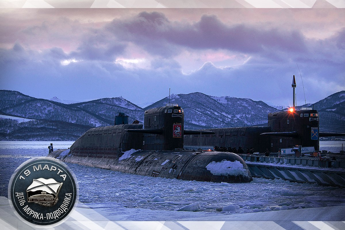 19 марта в Вооруженных Силах Российской Федерации отмечается День моряка-подводника. Поздравляем ветеранов и моряков подплава с профессиональным праздником!