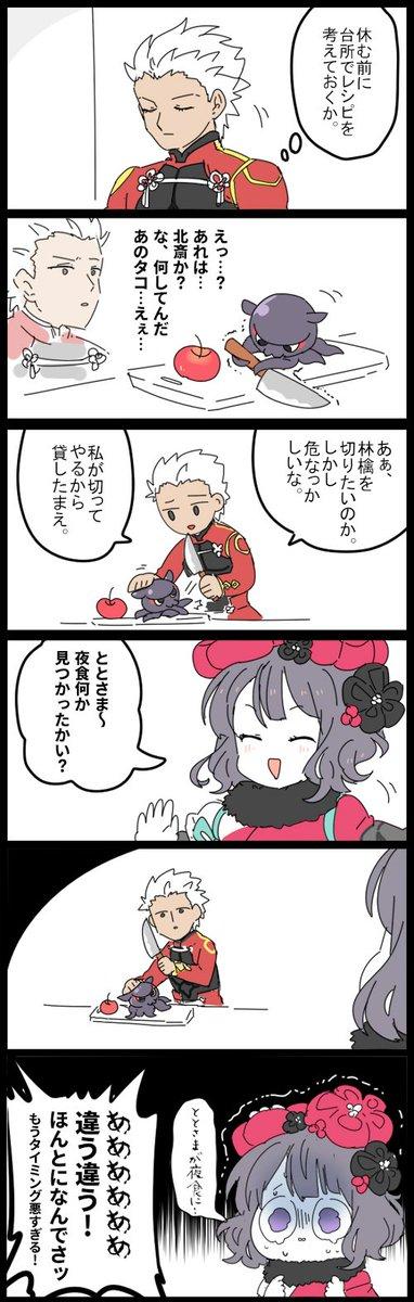 北斎とエミヤ氏(幸運E)