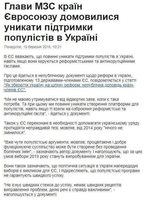 Могерини перед заседанием Совета ЕС: Ожидаю, что мы в очередной раз подтвердим полную политическую и финансовую поддержку Украины - Цензор.НЕТ 8728
