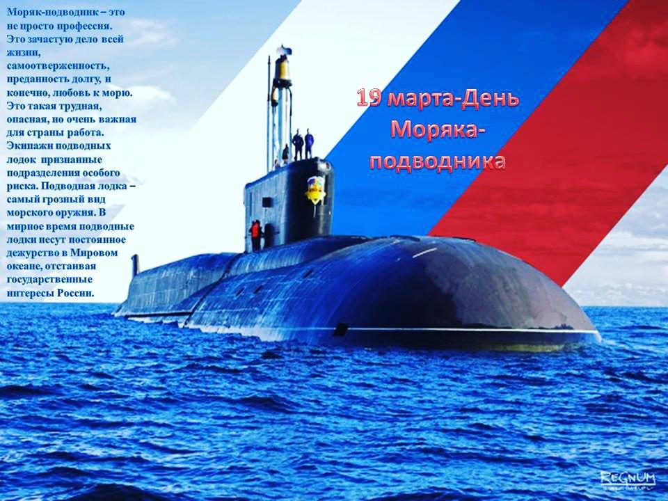 Поздравление с праздником моряка-подводник