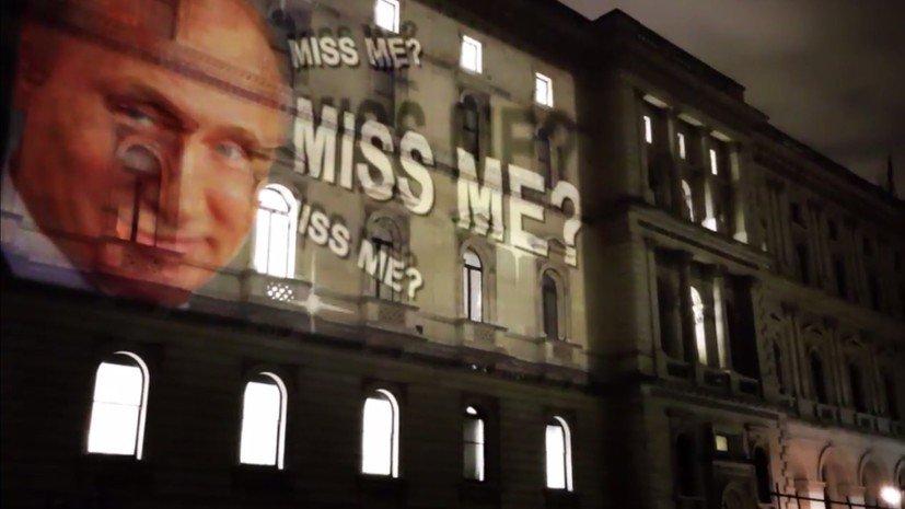 «Скучали по мне?»: световая проекция с улыбающимся Путиным появилась на здании МИД Великобритании (ВИДЕО) https://t.co/KYYTUYZxUi