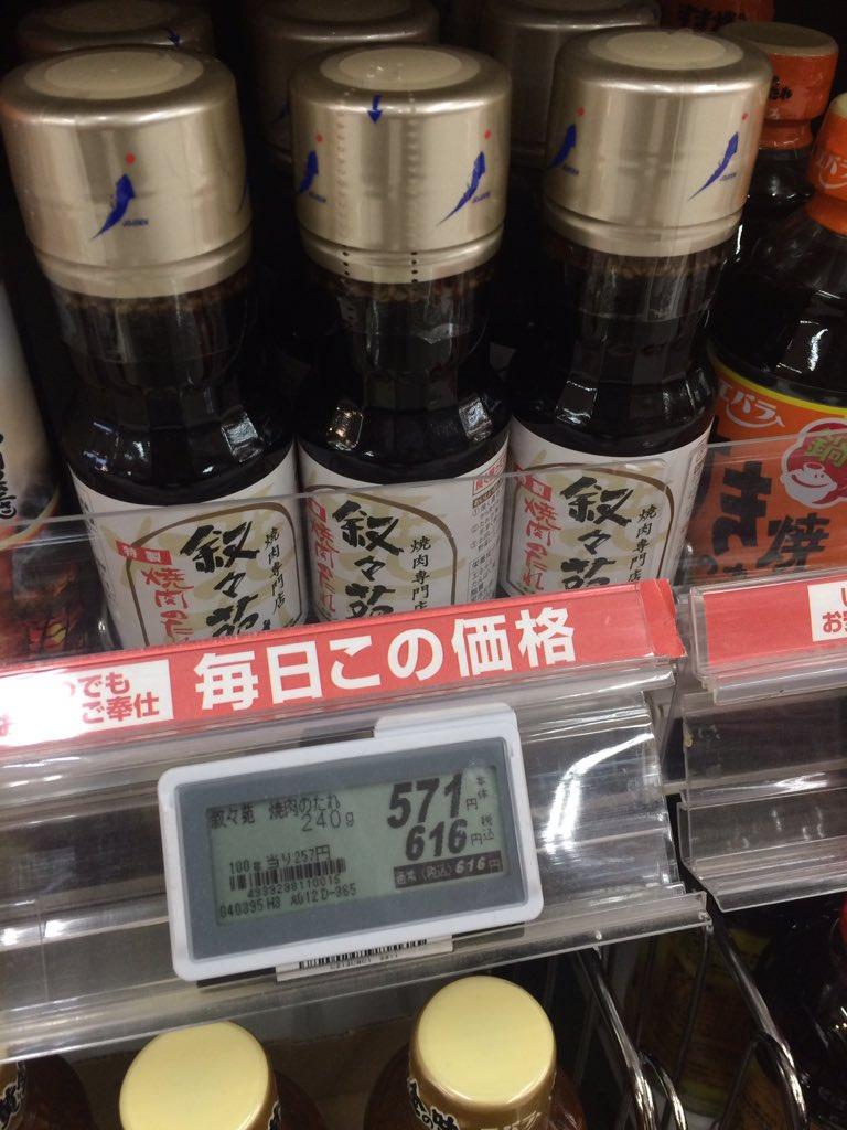 日本 ハム 焼肉 の たれ