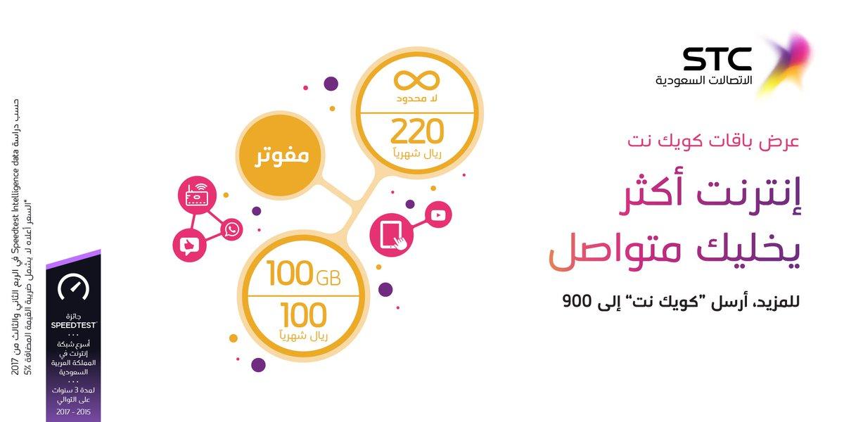 b30f533b4 الاتصالات السعودية a Twitter: