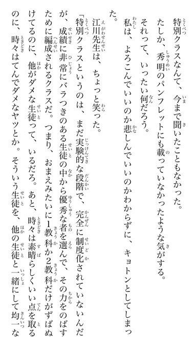 チームカッズ ノート 小説 事件 探偵 夢
