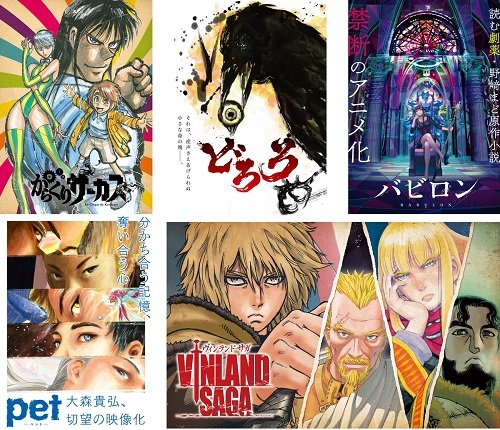 Myanimelist On Twitter From Dororo To Vinland Saga Twin Engine Reveals Their Future Anime Lineup In Collaboration With Multiple Studios Such As Mappa And Wit Studio Https T Co Ytqmz7pxk3 Https T Co Qawutbiwa2