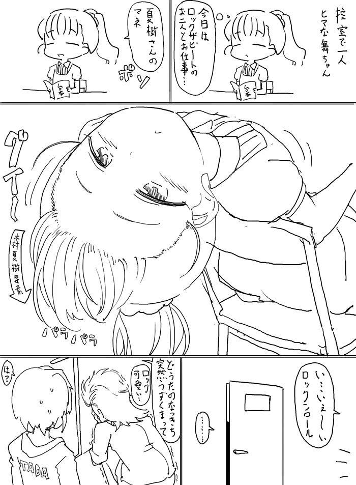 自身の特徴を活かし木村夏樹のモノマネをする福山舞ちゃん