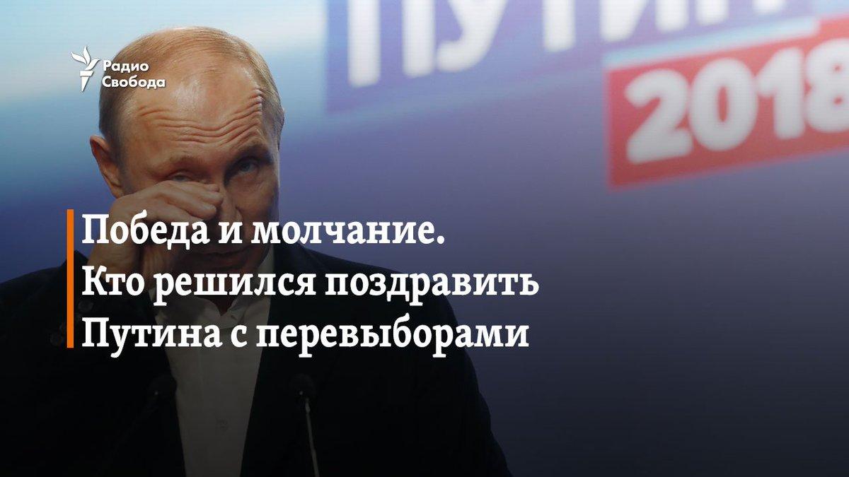 Полковнику Путину снова никто не пишет. Георгий Кунадзе: «Список тех, кто поздравил Путина, и длиннющий перечень тех, кто не поздравил – это оценка и внешней, и внутренней политики президента России». https://t.co/BUyEEIVHNR