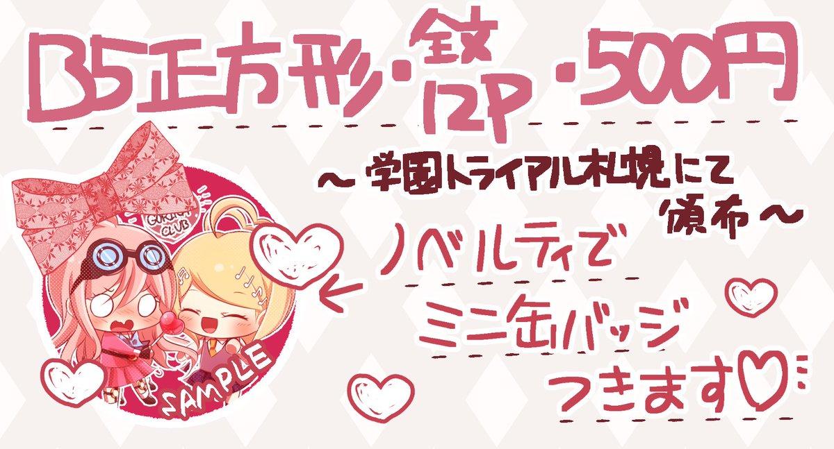 学トラ札幌で新刊出ます!!赤入イラスト本です!! かなり何でもおkな人向きの本です!!12P(本文8P)、ノベルティ付き、よろしくお願いします!!