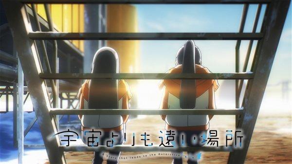 TVアニメ『宇宙よりも遠い場所』's photo on #yorimoi