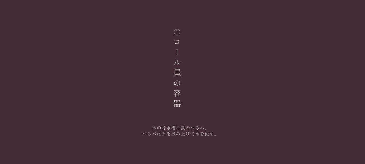 """ほうれん草鍋 on Twitter: """"次の..."""