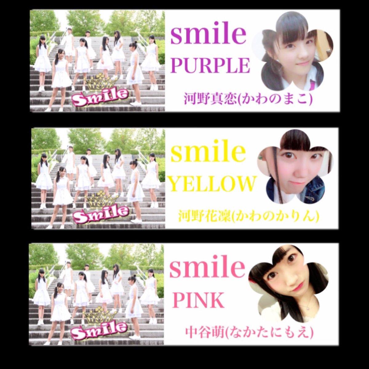 1枚目 @Smile_mako210 1期生💜 @Smile_karin1226 1期生💛 @Smile_moe1001 2期生💓 2枚目 @Smile_nanako86 2期生💚 @Smile_nana_0103 2期生🔷 @smileshiho_1017 2.5期生💙 3枚目 @Smile_saya1017 2.5期生🧡 @Smile_yuina1122 2.5期生💠 @Smile_ami1116 3期生♡ #リツイートで私たち有名にしてください
