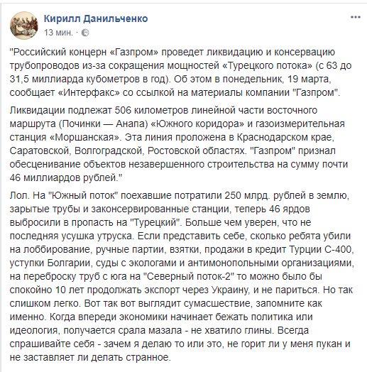 Все, що було у Газпрому на території України, було описано, арештовано і стягнено до держбюджету - це понад 100 млн грн, - Петренко - Цензор.НЕТ 4027
