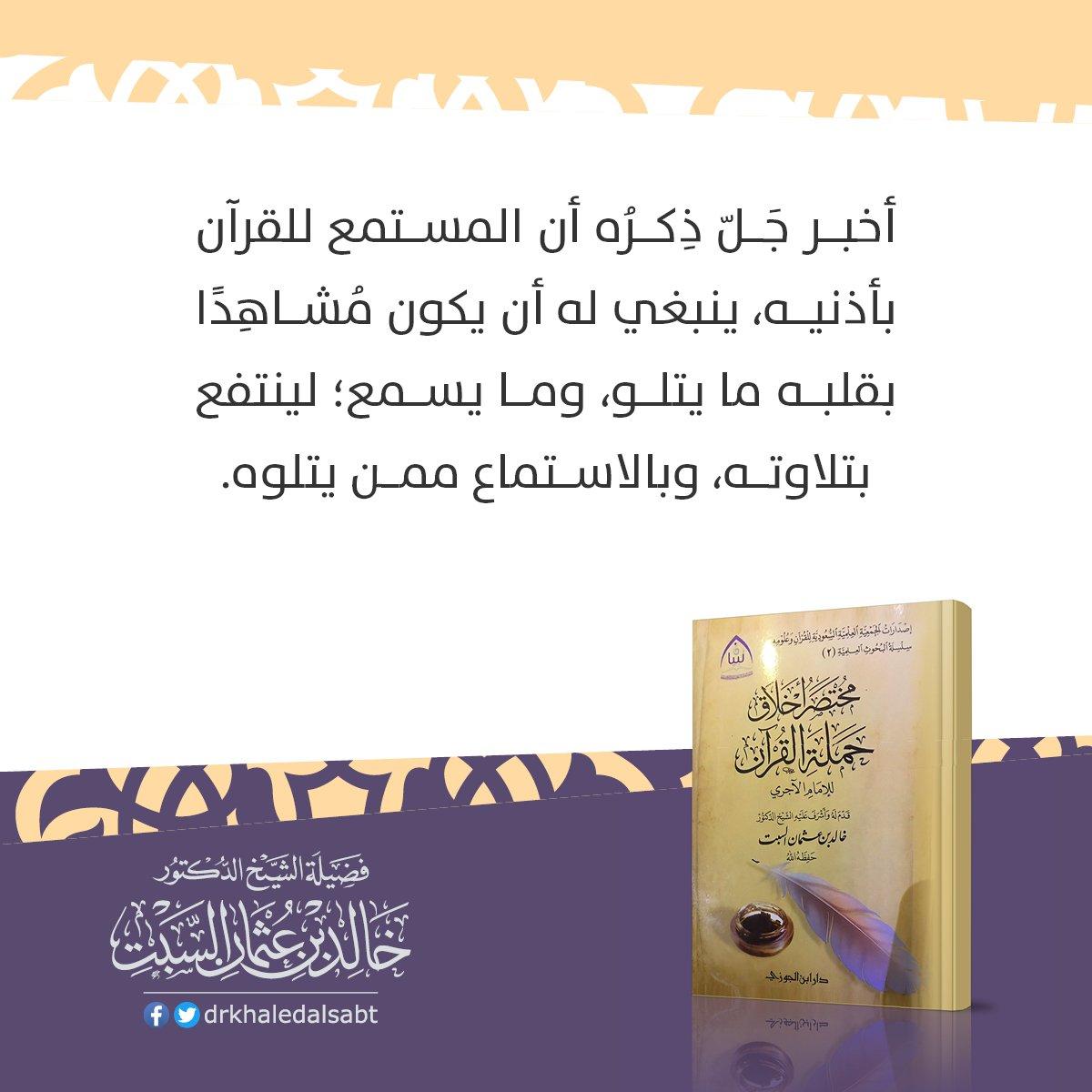 (2) فوائد من كتاب #مختصر_أخلاق_حملة_القر...