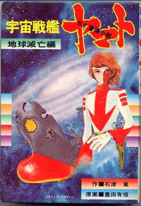 @garekinosima 石津嵐はシャークの前に 「宇宙戦艦ヤマト」の小説版を...