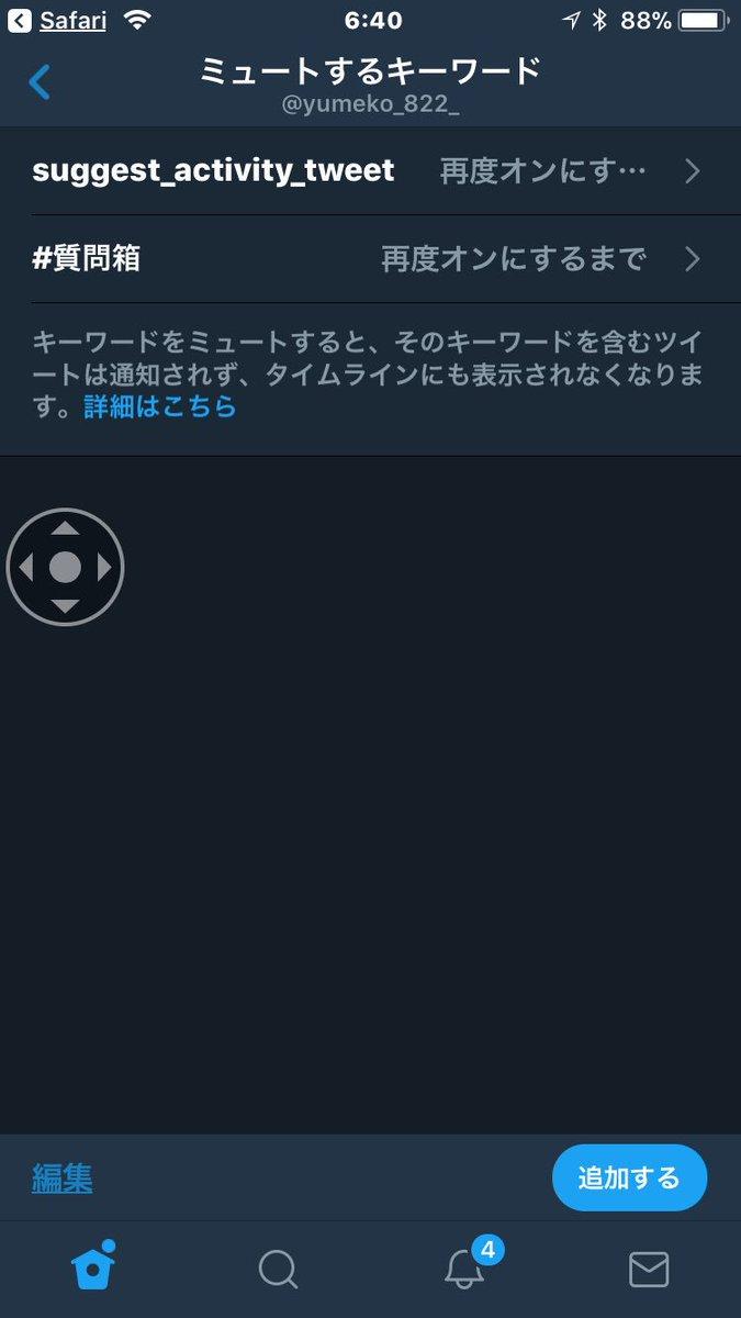 〇〇がいいねしましたでTL埋め尽くされて嫌な人はミュートワードに 「suggest_activity_tweet」と入れると綺麗サッパリTL片付くらしいのでオススメします。 私も今日からやる。