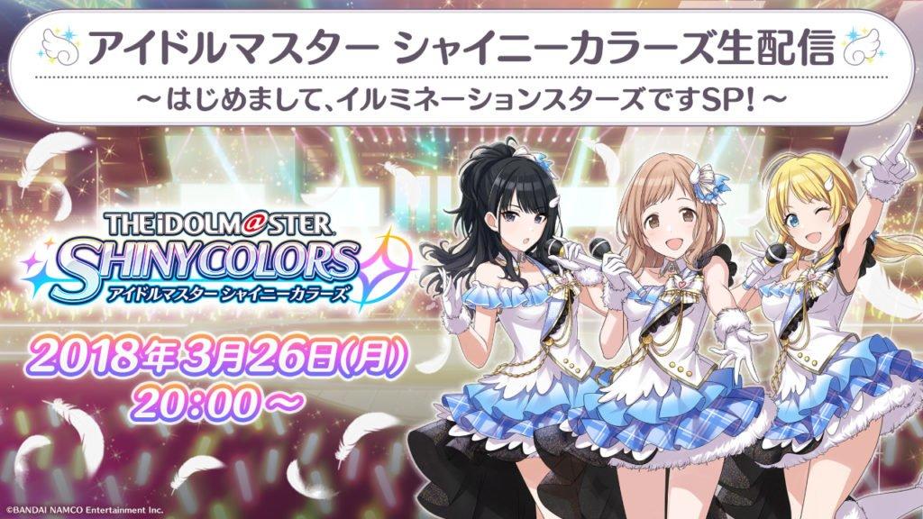 【シャニマス】事前登録数50万突破&3/26(月)生配信決定!→→