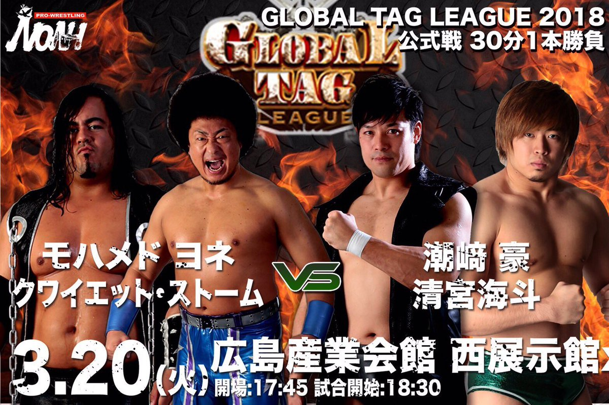 "93e2fd15dd Pro-Wrestling NOAH ""GLOBAL TAG LEAGUE 2018"", 3/20/2018 [Tue] 18:30 @  Hiroshima Sangyo Kaikan, West Exhibition Hall 363 Spectators (full  hall/crowded)"