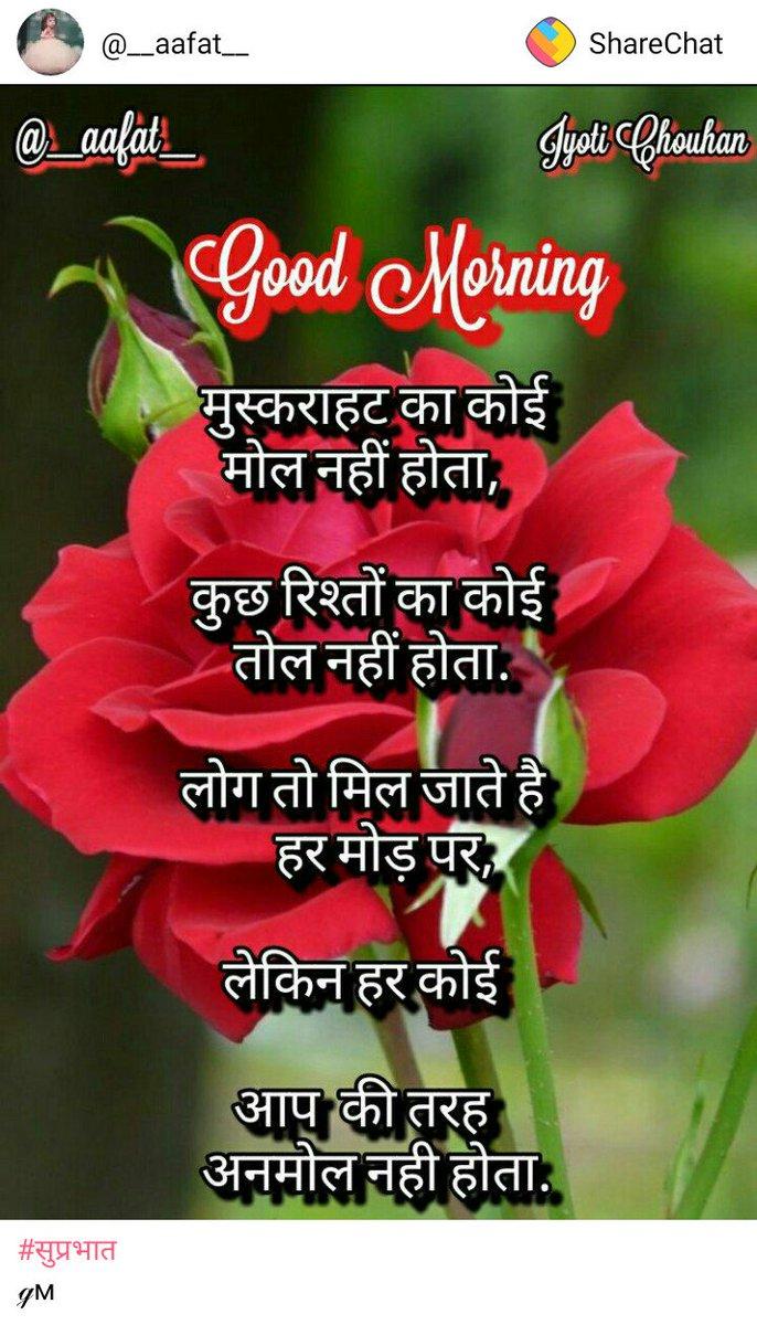 Vaishli Sharmas Tweet Good Morning Ji Trendsmap