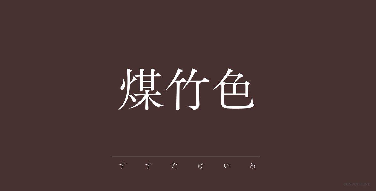 煤竹色 hashtag on Twitter